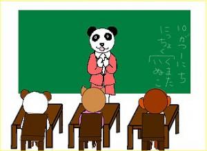 PandaSensei