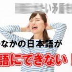 英語が口からでてこない!頭の中の日本語をすぐ英語にする3ステップ