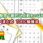 TOEICは独学で800点取れる!元TOEIC講師が教える勉強法