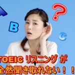 英語が聞き取れないなら、フォニックス!~TOEICリスニング対策